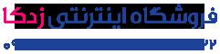 فروشگاه اینترنتی زدکا مشهد